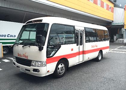 無料送迎バスが毎日運行