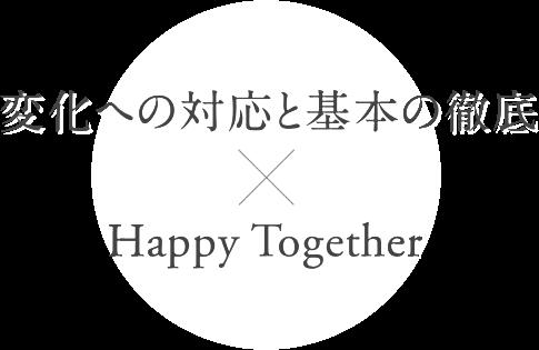 変化への対応×Happy Together