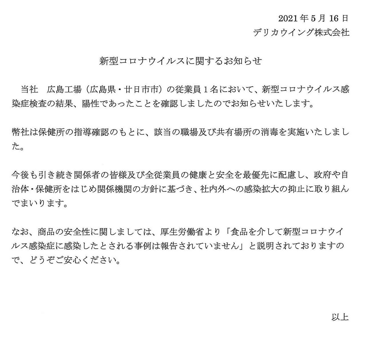 20210516広島工場(太字)